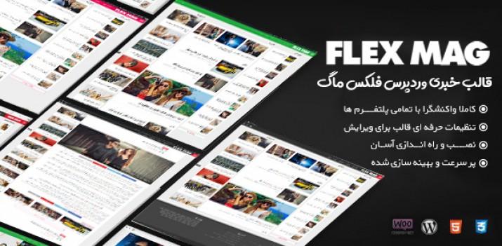 قالب flex mag | قالب خبری وردپرس، پوسته مجله خبری سایت اطلاع رسانی