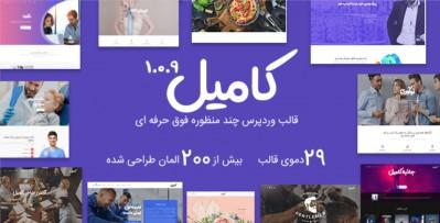 قالب camille - قالب وردپرس چند منظوره خلاقانه (نسخه اصلی قالب)