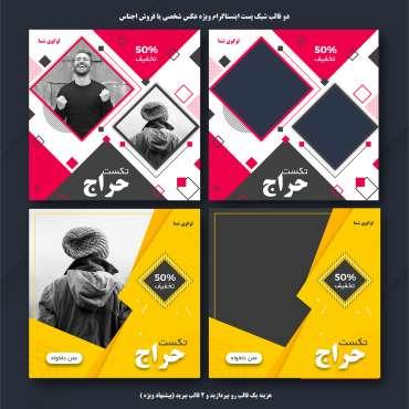 دانلود دو قالب شیک پست اینستاگرام با لایه باز عکس شخصی و فروش اجناس