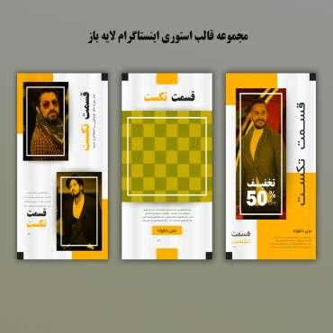 دانلود مجموعه قالب استوری اینستاگرام ویژه فروش اجناس و عکس شخصی