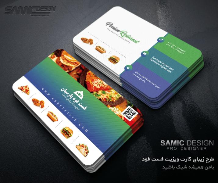 دانلود کارت ویزیت فست فود و رستوران با لایه باز