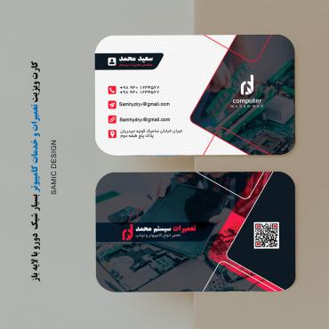 دانلود کارت ویزیت مدرن تعمیرات و خدمات کامپیوتر با لایه باز