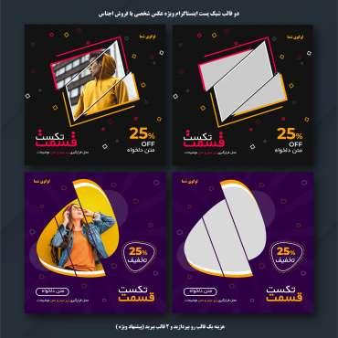 دانلود مجموعه دو قالب پست اینستاگرام عکس شخصی و فروش اجناس ( حراج)