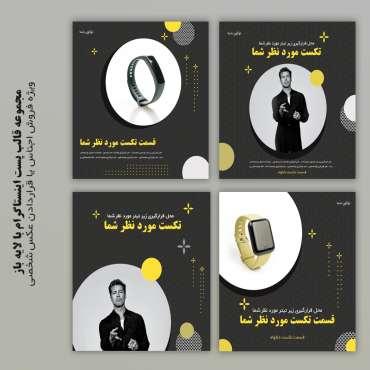 مجموعه قالب پست اینستاگرام ویژه عکس شخصی و فروش اجناس ( چند منظوره )