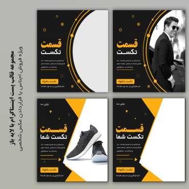 دانلود مجموعه قالب پست اینستاگرام مخصوص فروش اجناس و عکس شخصی