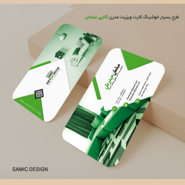 کارت ویزیت گالری مبلمان در دو رنگ ابی و سبز با طراحی مدرن و لایه باز