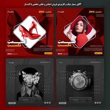 دانلود 2 کاور بسیار کاربردی و شیک برای معرفی اجناس و عکس هنرمندان با لایه باز