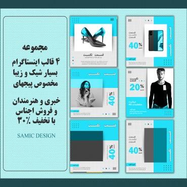 دانلود مجموعه کاور اینستاگرام با 4 استایل متفاوت با لایه باز و تخفیف ویژه