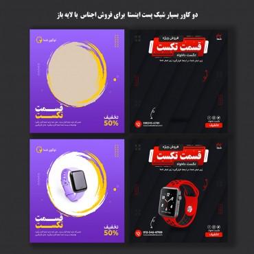 دانلود 2 کاور بسیار شیک و کاربردی فروش اجناس با تخفیف ویژه و لایه باز