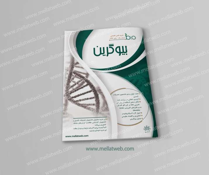 طرح لایه باز جلد مجله