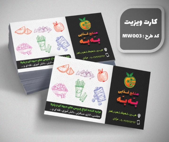 طرح لایه باز کارت ویزیت با فرمت PSD برای چیپس ، میوه خشک و پفیلا (3)