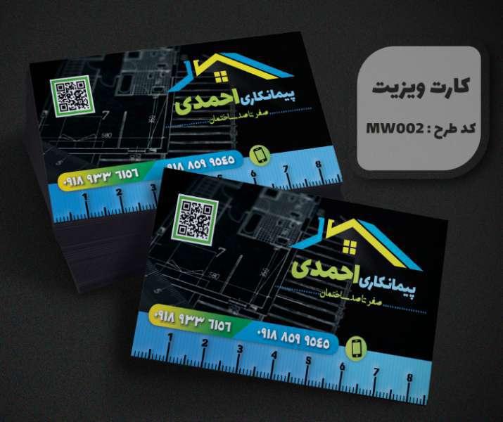 طرح لایه باز کارت ویزیت با فرمت PSD مخصوص مهندسی ساختمان و معماری (2)