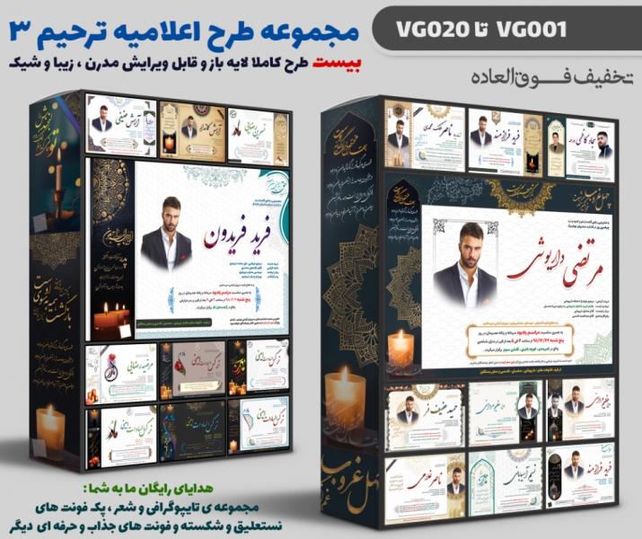 مجموعه بیست طرح لایه باز اعلامیه ترحیم با فرمت PSD برای آگهی فوت (3)