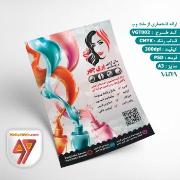 طرح لایه باز تراکت سالن آرایش و زیبایی با فرمت PSD برای بانوان (2)