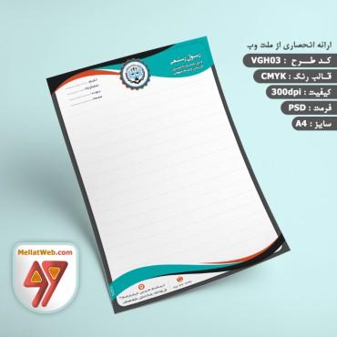 طرح لایه باز سربرگ با فرمت PSD برای تمامی مشاغل(3)