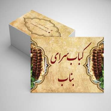 کارت ویزیت کباب سرا