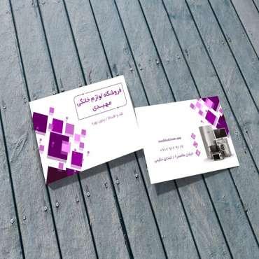 کارت ویزیت لایه باز لوازم خانگی