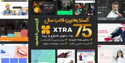 قالب xtra | قالب وردپرس چندمنظوره نصب خودکار دموها (نسخه اصلی)