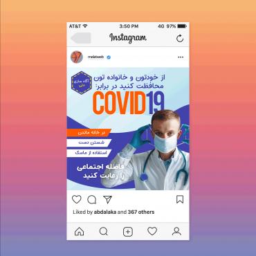پست اینستاگرام توصیه های بهداشتی کرونا psd  جدید