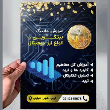 تراکت دوره آموزشی ارز دیجیتال و بیتکوین psd جدید