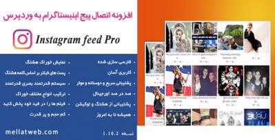 افزونه Instagram Feed | اتصال صفحه اینستاگرام به وردپرس (آخرین نسخه)