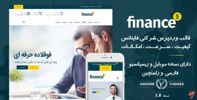 قالب وردپرس Finance | قالب شرکتی و تجاری فاینانس