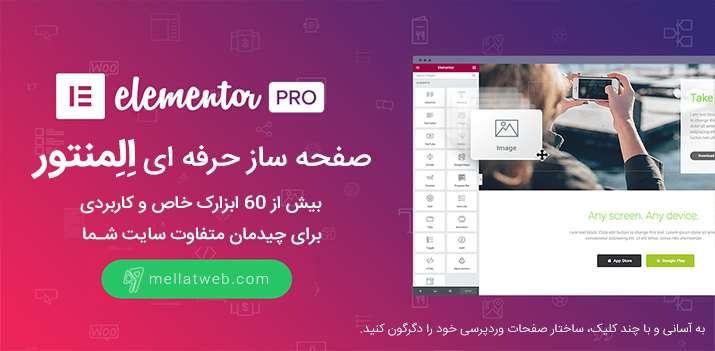 افزونه صفحه ساز المنتور | Elementor Pro | جدیدترین نسخه