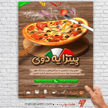 تراکت پیتزا فروشی | طرح خاص