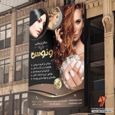 طرح بنر سالن زیبایی برای شیشه مغازه و تبلیغات