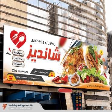 بنر لایه باز رستوران و غذاخوری با فرمت PSD طرح جدید