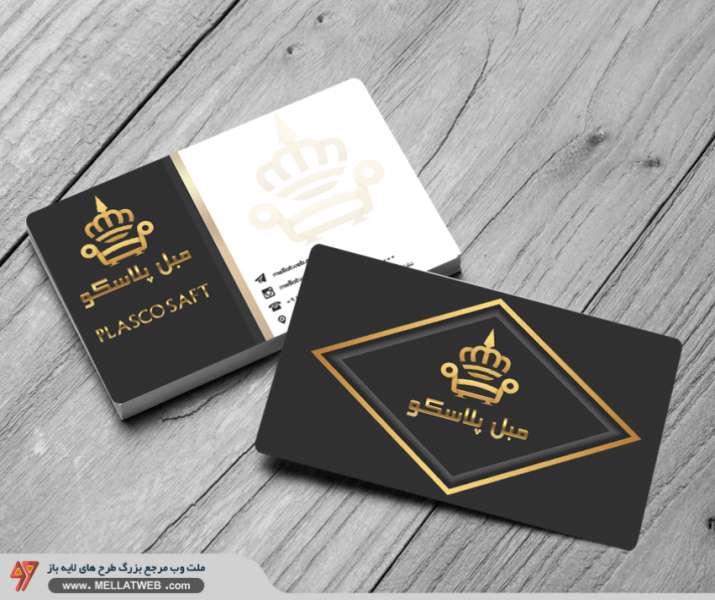 کارت ویزیت لایه باز مبل فروشی با فرمت psd طرح جدید
