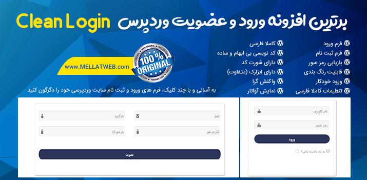 افزونه ثبت نام و ورود به سایت وردپرسی کلین لوگین | Clean Login