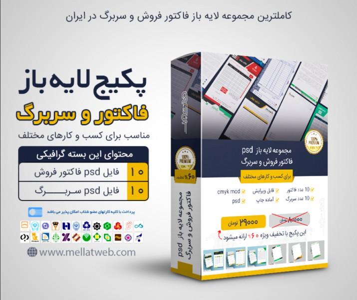 پکیج 20 طرح لایه باز فاکتور فروش و سربرگ با فرمت psd(محصول جدید)