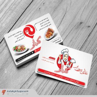 کارت ویزیت لایه باز رستوران و غذاخوری با فرمت PSD