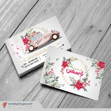 کارت ویزیت لایه باز گل فروشی با فرمت PSD