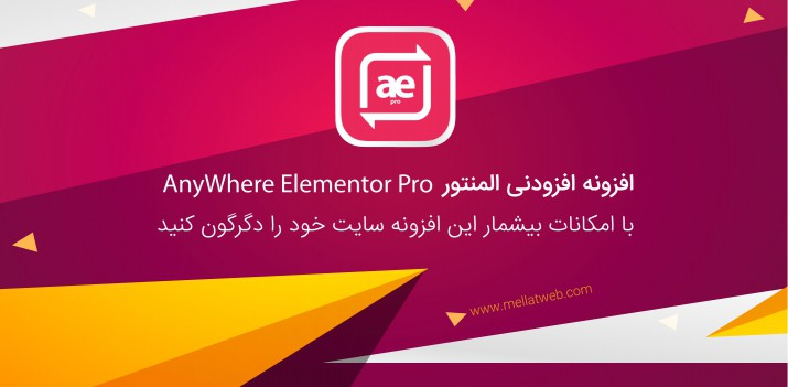 افزونه AnyWhere Elementor Pro   بهترین افزونه افزودنی های المنتور