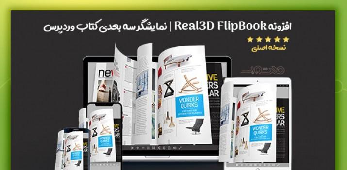 افزونه Real3D FlipBook | نمایشگر سه بعدی کتاب وردپرس