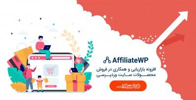 افزونه AffiliateWP | افزونه وردپرس بازاریابی و همکاری در فروش