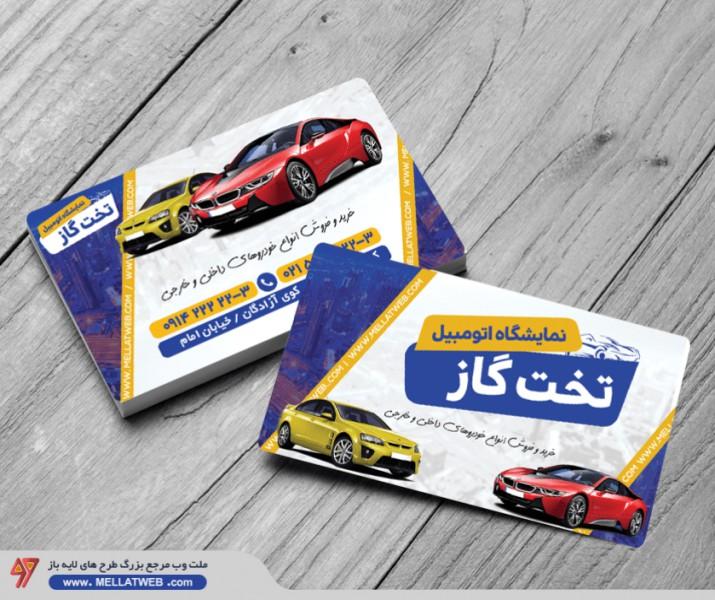 کارت ویزیت لایه باز نمایشگاه اتومبیل با فرمت psd