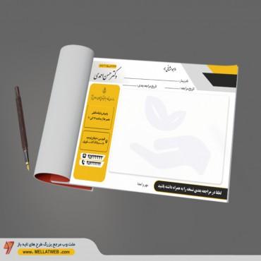 سربرگ لایه باز پزشکی با فرمت psd طرح جدید