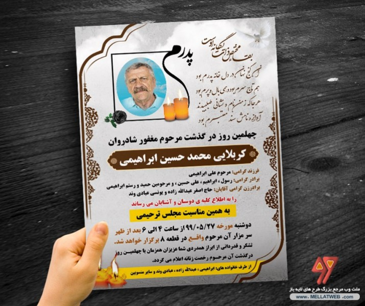 طرح لایه باز اعلامیه ترحیم با فرمت PSD برای آگهی فوت پدر
