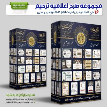 پکیج اعلامیه ترحیم با فرمت PSD برای آگهی فوت با 16 طرح متفاوت و زیبا