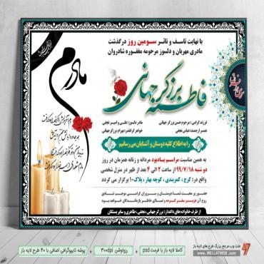 طرح لایه باز اعلامیه ترحیم با فرمت PSD برای آگهی ترحیم مادر