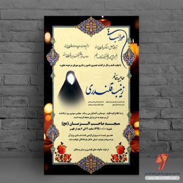 طرح لایه باز اعلامیه ترحیم با فرمت PSD برای آگهی ترحیم مادر سومین روز