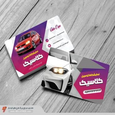 کارت ویزیت نمایشگاه اتومبیل لایه باز با فرمت psd