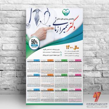 طرح تقویم لایه باز پزشکی با فرمت psd  طرح جدید