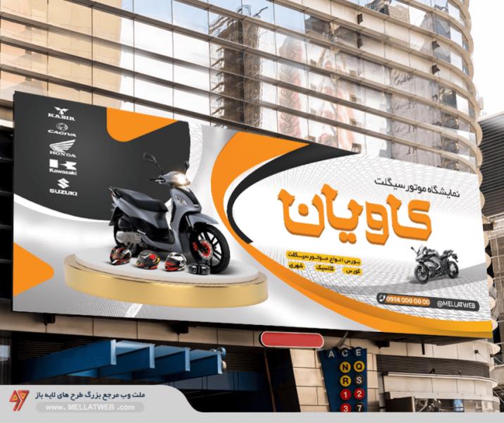بنر لایه باز نمایشگاه موتور سیگلت با فرمت psd طرح جدید