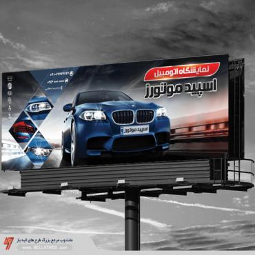 بنر لایه باز نمایشگاه اتومبیل با فرمت psd طرح جدید