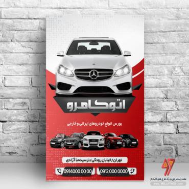 تراکت لایه باز نمایشگاه اتومبیل با فرمت psd طرح جدید