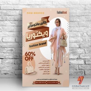 تراکت لایه باز گالری پوشاک زنانه با فرمت psd طرح جدید